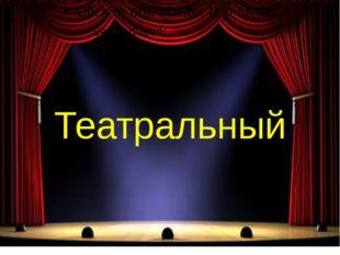 Театральный