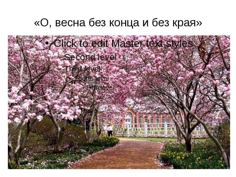 «О, весна без конца и без края»