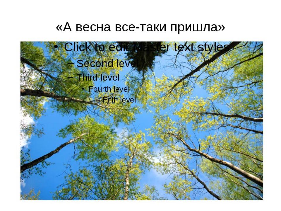 «А весна все-таки пришла»