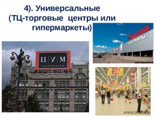 4). Универсальные (ТЦ-торговые центры или гипермаркеты)