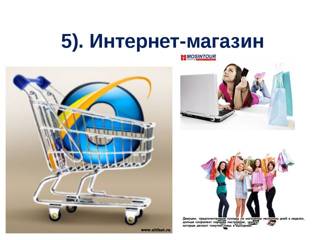 5). Интернет-магазин