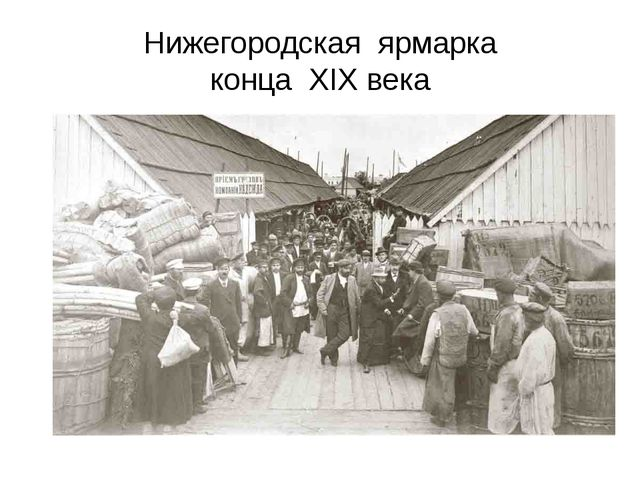 Нижегородская ярмарка конца XIX века