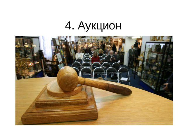 4. Аукцион