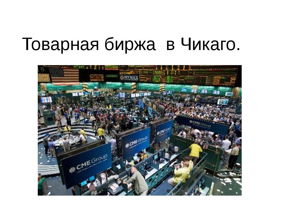 Товарная биржа в Чикаго.