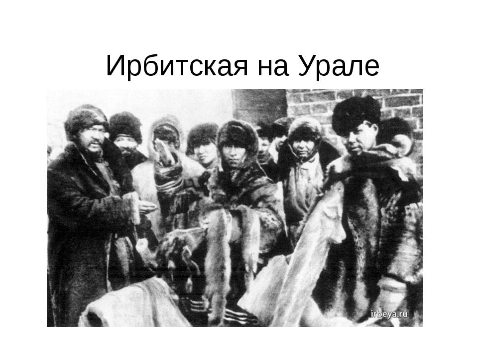 Ирбитская на Урале