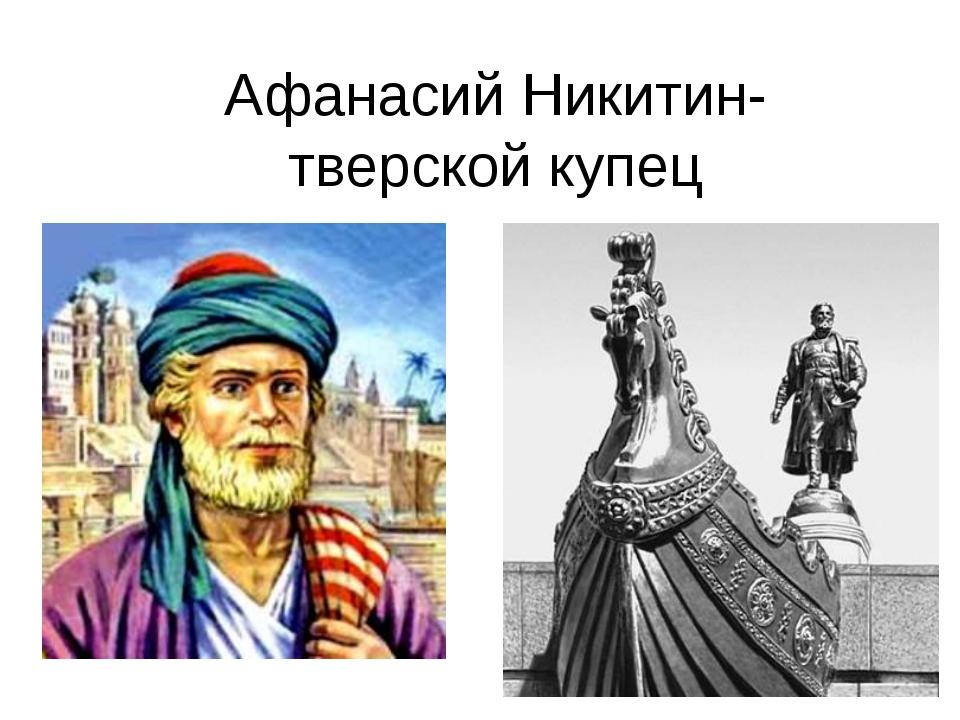 Афанасий Никитин- тверской купец