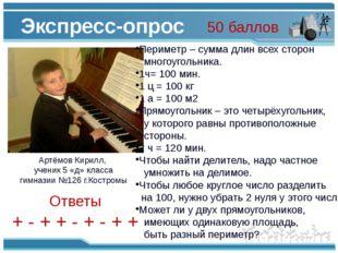 Экспресс-опрос Артёмов Кирилл, ученик 5 «д» класса гимназии №126 г.Костромы П