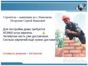 Строитель – каменщик из г. Николаева Петрунин Сергей Иванович Для постройки