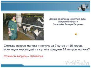 Доярка из колхоза «Светлый путь» Иркутской области Селезнёва Тамара Петровна