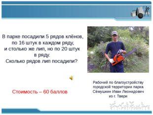 Рабочий по благоустройству городской территории парка Сёмушкин Иван Леонидов