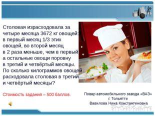 Повар автомобильного завода «ВАЗ» г. Тольятти Вавилова Нина Константиновна С
