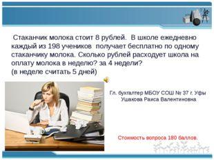 Гл. бухгалтер МБОУ СОШ № 37 г. Уфы Ушакова Раиса Валентиновна Стоимость вопр