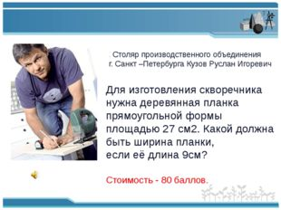 . Столяр производственного объединения г. Санкт –Петербурга Кузов Руслан Иго