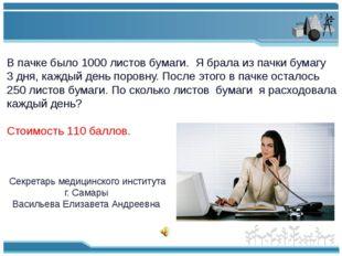 Секретарь медицинского института г. Самары Васильева Елизавета Андреевна В п