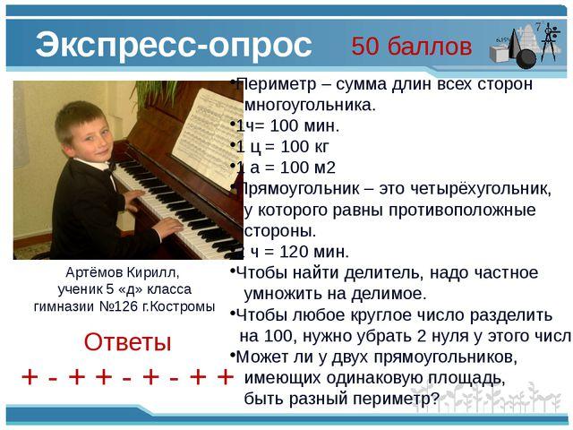 Экспресс-опрос Артёмов Кирилл, ученик 5 «д» класса гимназии №126 г.Костромы П...