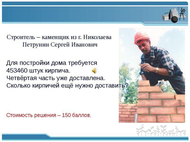 Строитель – каменщик из г. Николаева Петрунин Сергей Иванович Для постройки...