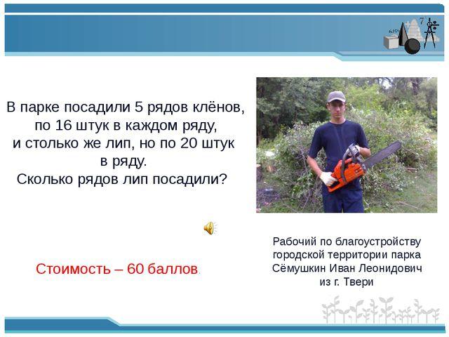 Рабочий по благоустройству городской территории парка Сёмушкин Иван Леонидов...