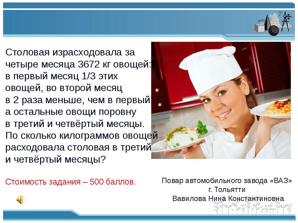 Повар автомобильного завода «ВАЗ» г. Тольятти Вавилова Нина Константиновна С...