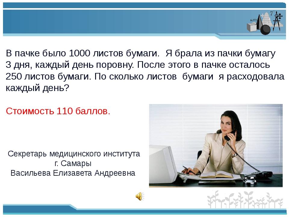 Секретарь медицинского института г. Самары Васильева Елизавета Андреевна В п...