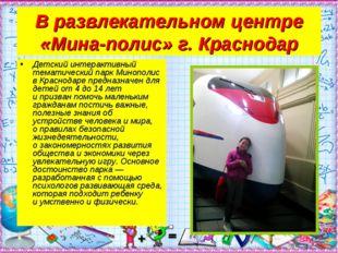 В развлекательном центре «Мина-полис» г. Краснодар Детский интерактивный тема