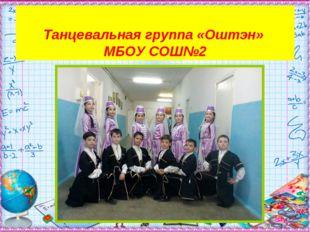 Танцевальная группа «Оштэн» МБОУ СОШ№2
