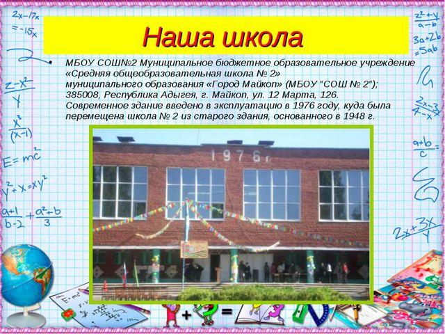 Наша школа МБОУ СОШ№2 Муниципальное бюджетное образовательное учреждение «Сре...