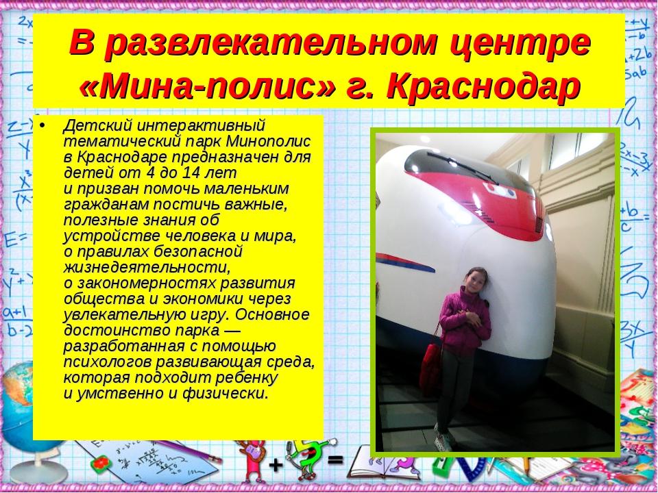 В развлекательном центре «Мина-полис» г. Краснодар Детский интерактивный тема...
