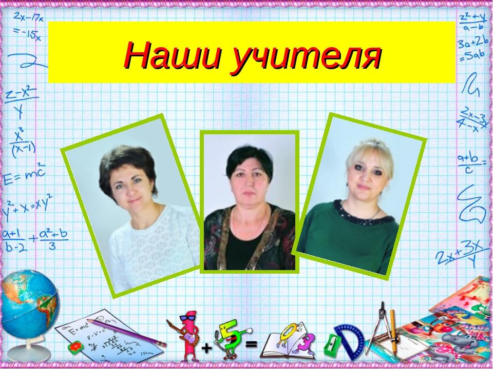 Наши учителя
