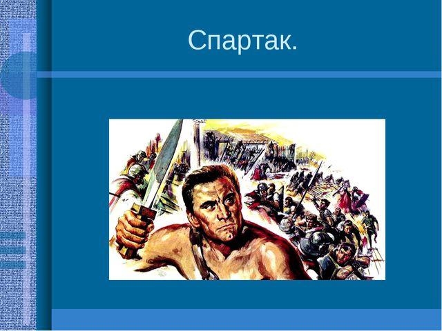 Спартак.