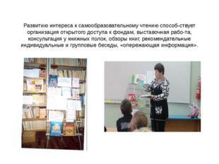 Развитию интереса к самообразовательному чтению способствует организация отк