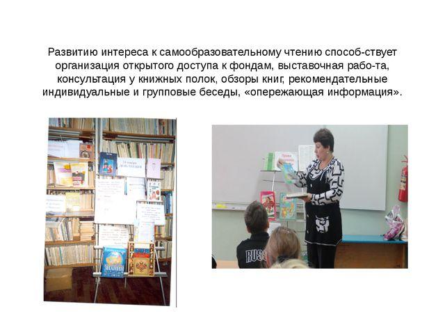 Развитию интереса к самообразовательному чтению способствует организация отк...