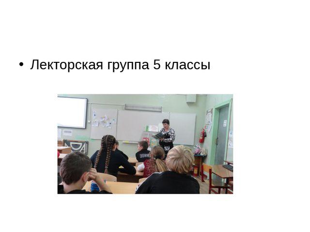 Лекторская группа 5 классы