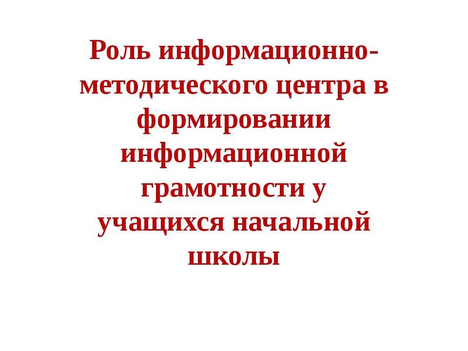 Роль информационно-методического центра в формировании информационной грамотн...
