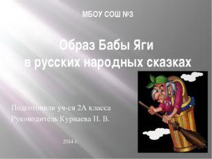 МБОУ СОШ №3 Образ Бабы Яги в русских народных сказках Подготовили уч-ся 2А кл