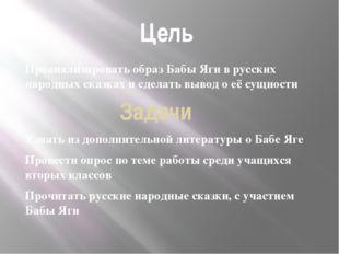 Цель Проанализировать образ Бабы Яги в русских народных сказках и сделать выв