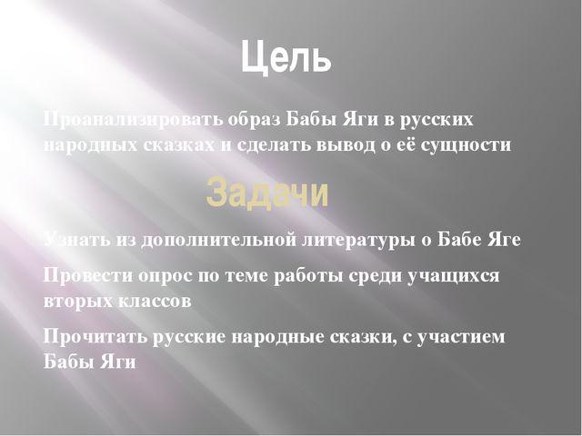 Цель Проанализировать образ Бабы Яги в русских народных сказках и сделать выв...