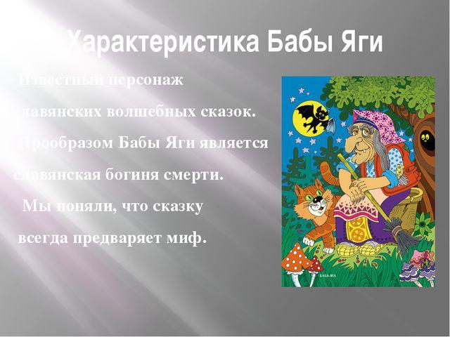 Характеристика Бабы Яги Известный персонаж славянских волшебных сказок. Прооб...
