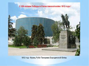 1812 год- Франц Рубо Панорама Бородинской битвы С 200-летием Победы в Отечест