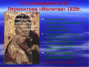 Стихотворения М.Ю. Лермонтова «Молитва» 1839г. Как изменилось настроение лири