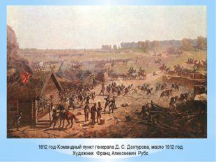 1812 год-Командный пункт генерала Д. С. Дохтурова, масло 1912 год Художник Фр