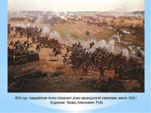 1812 год- гвардейские полки отражают атаки французской кавалерии, масло 1912