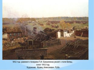 1812 год- раненого генерала П.И. Багратиона увозят с поля битвы, холст 1912 г