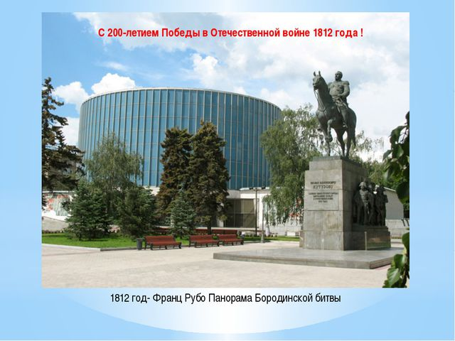 1812 год- Франц Рубо Панорама Бородинской битвы С 200-летием Победы в Отечест...