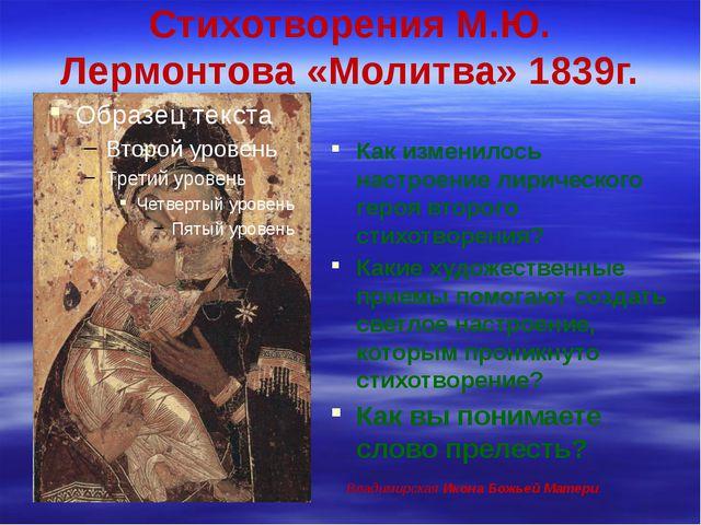 Стихотворения М.Ю. Лермонтова «Молитва» 1839г. Как изменилось настроение лири...