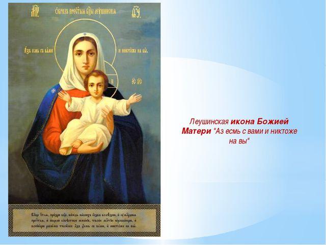 """Леушинская икона Божией Матери """"Аз есмь с вами и никтоже на вы"""""""