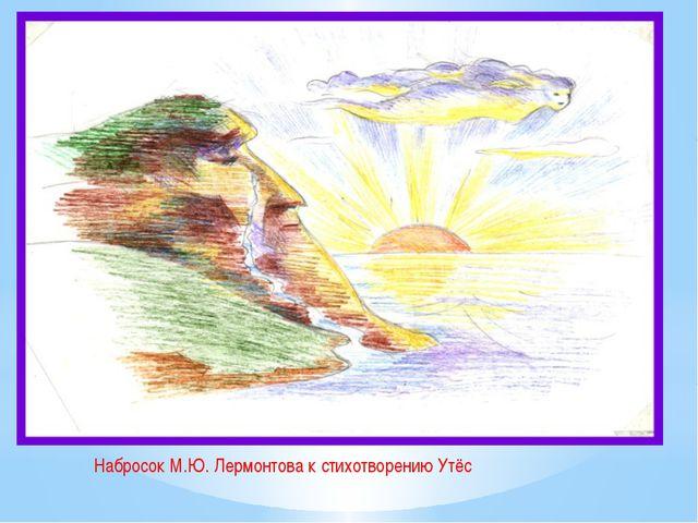 Набросок М.Ю. Лермонтова к стихотворению Утёс