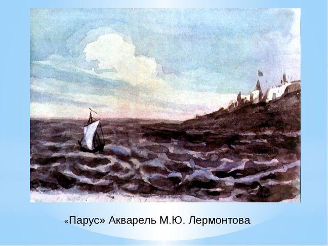 «Парус» Акварель М.Ю. Лермонтова