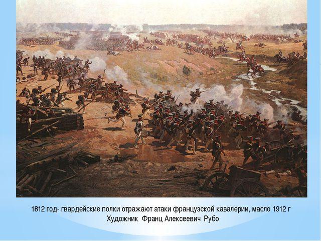 1812 год- гвардейские полки отражают атаки французской кавалерии, масло 1912...