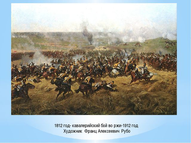 1812 год- кавалерийский бой во ржи-1912 год Художник Франц Алексеевич Рубо