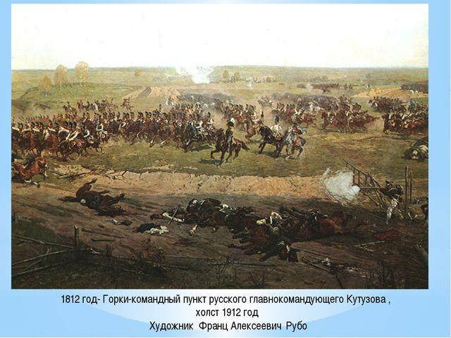 1812 год- Горки-командный пункт русского главнокомандующего Кутузова , холст...